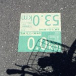 たまリバー50キロの起点