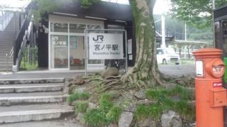 宮ノ平駅 8.23