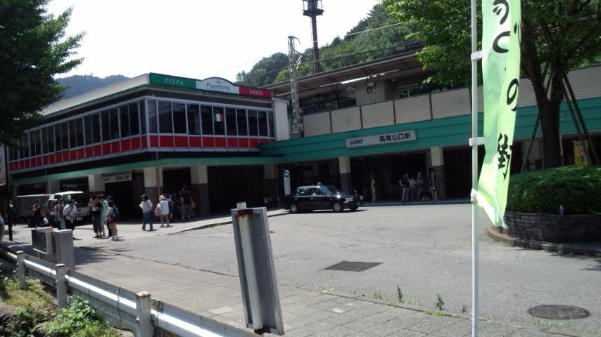 高尾山口駅 8.8