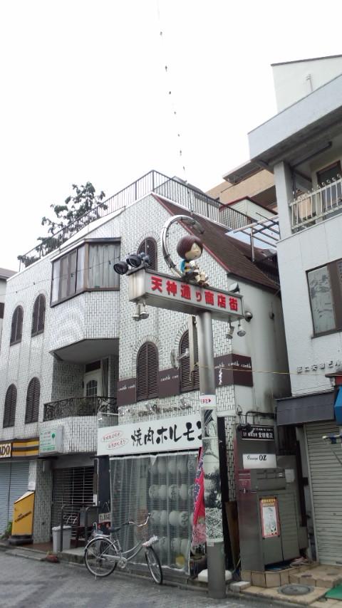 調布 天神通り商店街1