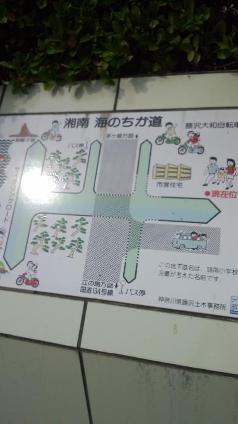 湘南 海のちか道