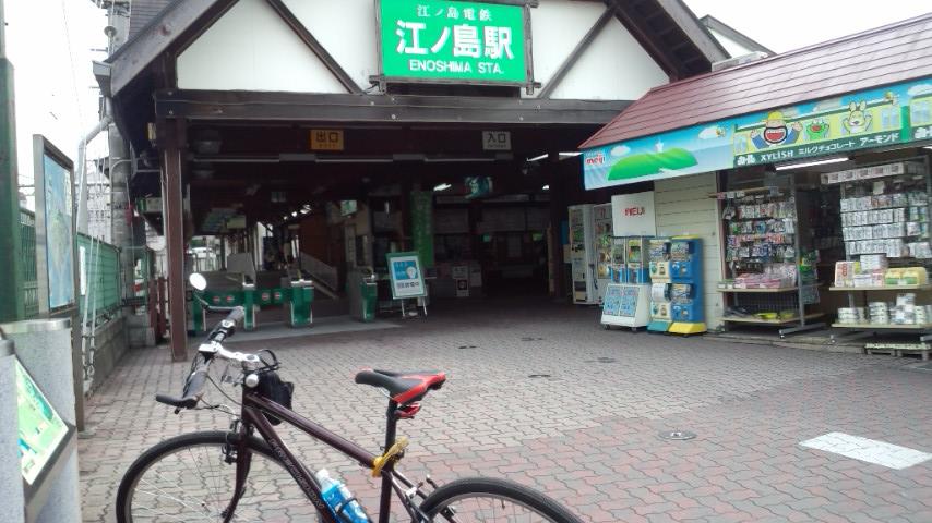 江ノ島電鉄 江ノ島駅