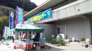 津久井湖 観光センター