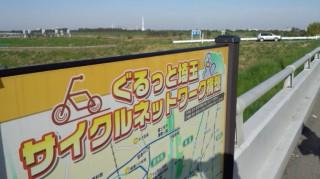 荒川 秋ケ瀬橋