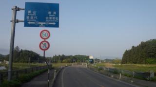 国道49号線 会津 八田交差点付近