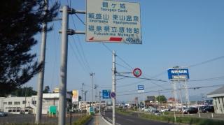 国道49号線 会津若松付近
