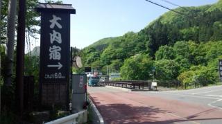 国道121号線「大内宿」入口