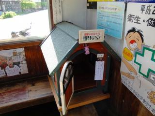 芦ノ牧温泉駅 ばす駅長室