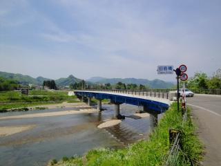 国道121号線 田島橋