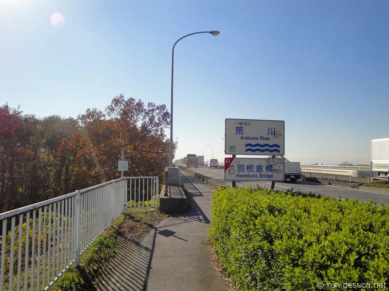 自転車道 荒川自転車道 : 荒川CR 武蔵丘陵森林公園自転 ...