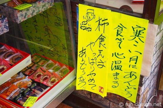 モヤモヤさまぁ~ず2 立川 あんどーなつ「井筒屋菓子店」