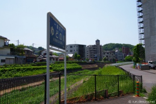 湯殿川(ゆどのがわ)