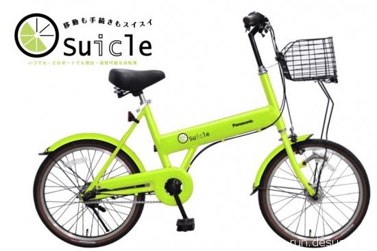 スイクル Suicle