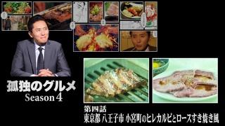 孤独のグルメSeason4 第四話「東京都八王子市小宮町のヒレカルビとロースすき焼き風」