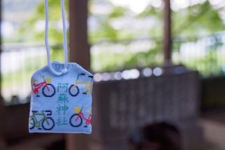 自転車お守り 多摩サイ終点 羽村 阿蘇神社