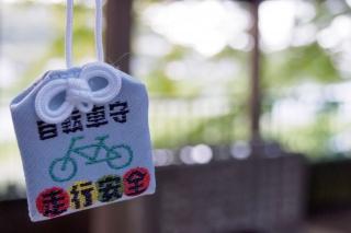 阿蘇神社 自転車御守 多摩川CR