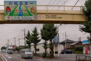 荒サイ 川幅日本一 御成橋