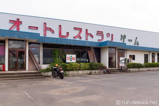 オートレストラン鉄剣タロー