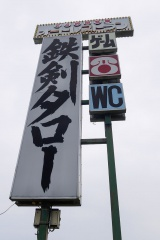 埼玉県行田市 鉄剣タロー レトロ 自動販売機