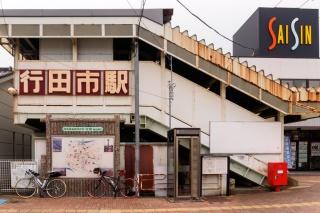 秩父鉄道 行田市駅