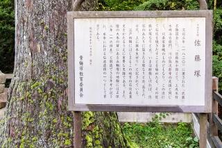 松ノ木トンネルへ 佐藤塚