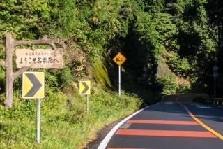 成木街道 名栗へ