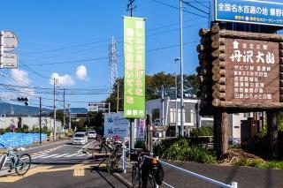 ヤビツ峠へ 名古木交差点