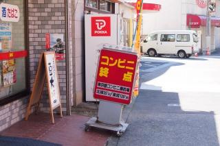 東京最西端のコンビニ 奥多摩