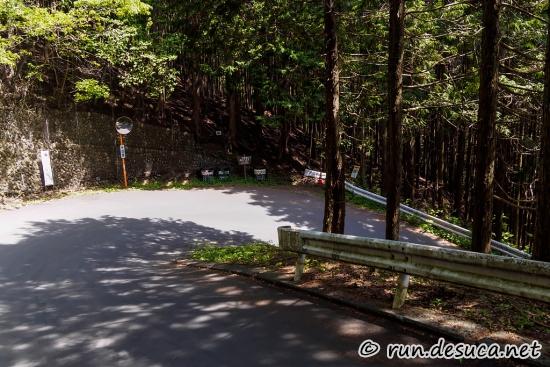 和田峠 東京都八王子市