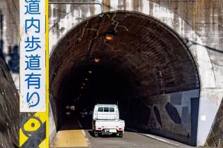 藤野駅 トンネル 沢井隧道