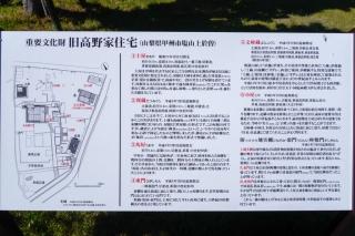 JR塩山駅 輪行 甘草屋敷