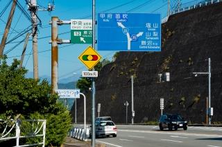 国道20号線 勝沼IC