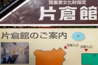 諏訪市 片倉館
