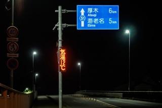 海老名市 間沢橋