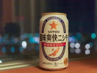 新潟限定ビール 風味爽快ニシテ