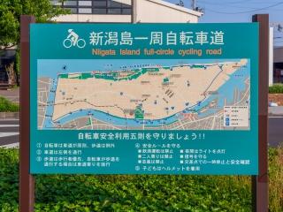 新潟島一周自転車道